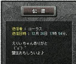 天上碑-2010年01月05日-001