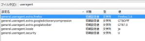 Googleツールバーで表示されるユーザーエージェント文字列の設定