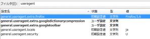 Googleツールバーによって変更されたユーザーエージェントを元に戻す