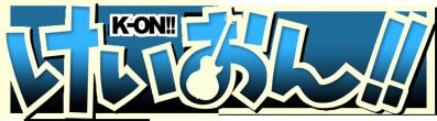 けいおん!!ロゴ青2