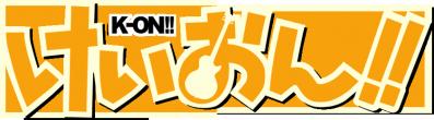 けいおん!!ロゴ黄1