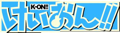 けいおん!!ロゴ青1