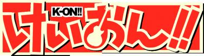 けいおん!!ロゴ赤1