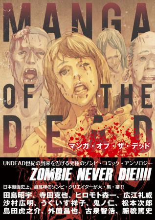 zombie_obiari.jpg
