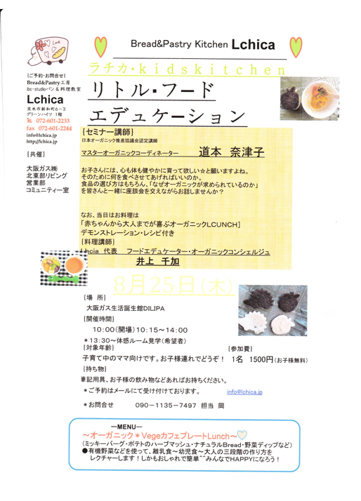 ルチカ料理教室広告