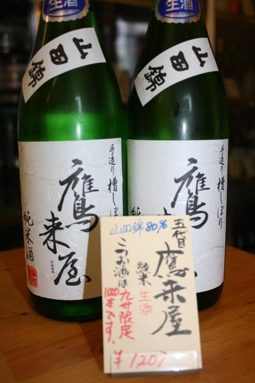 takakiyayamada.jpg