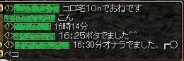 叫び09.11.22