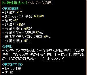 クル皮17%