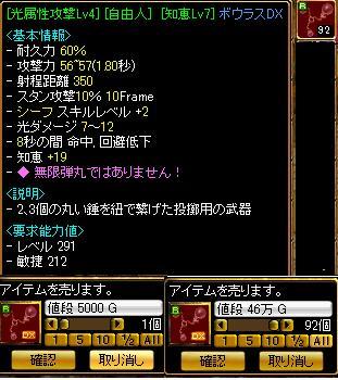 ボウラスDX 09.12.02