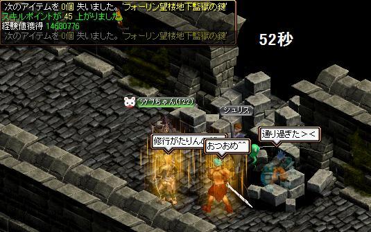 悪魔フォリンデビュー 09.12.01