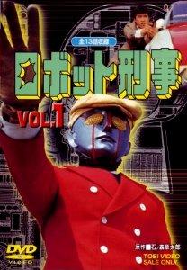 ロボット刑事K0201