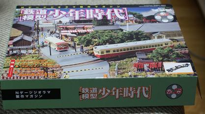鉄道模型少年時代 001.5