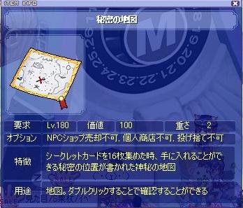 破滅の地図(