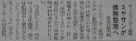 101116 新潟日報