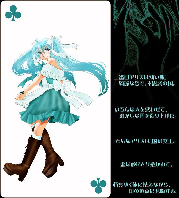 ミク 3番目アリス