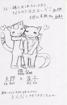 猫山 夫妻