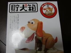 貯犬箱の箱