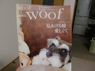 woofwoof