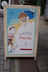 大須picnic2