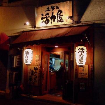 Katsuryokuya_0911-0.jpg