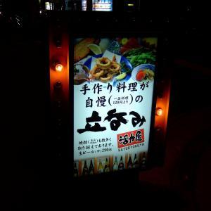 Katsuryokuya_0911-22.jpg