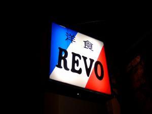 Revo_0910-13.jpg