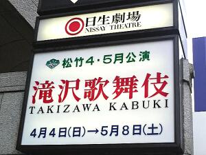 100427滝沢歌舞伎