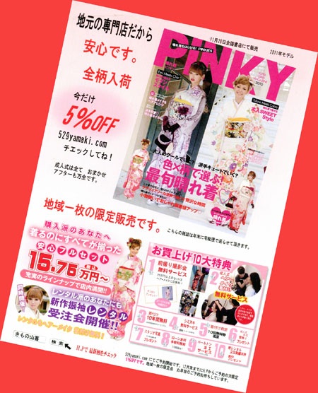 PINKY 5%OFF