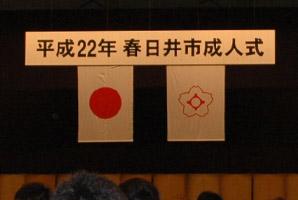 2011成人式会場