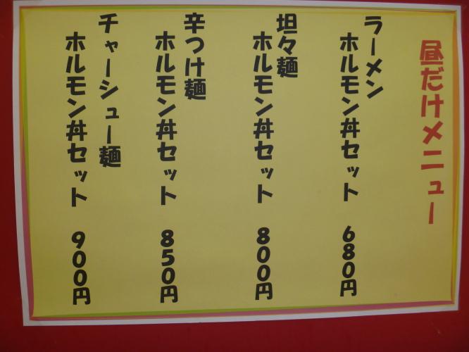ラーメン仁IMG0002