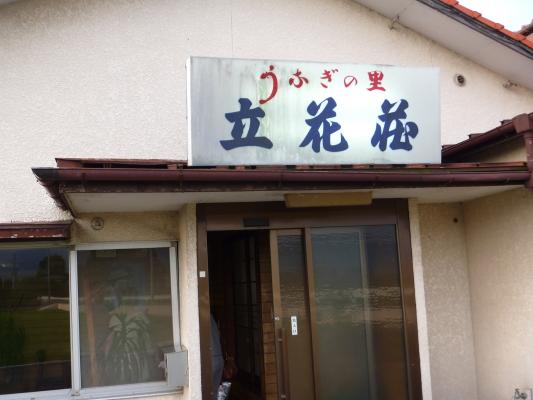 立花荘IMG0002