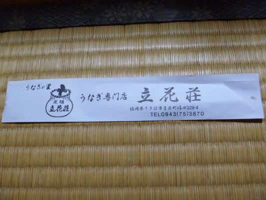 立花荘IMG0011