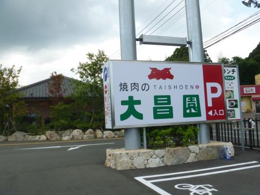 大昌園IMG0001