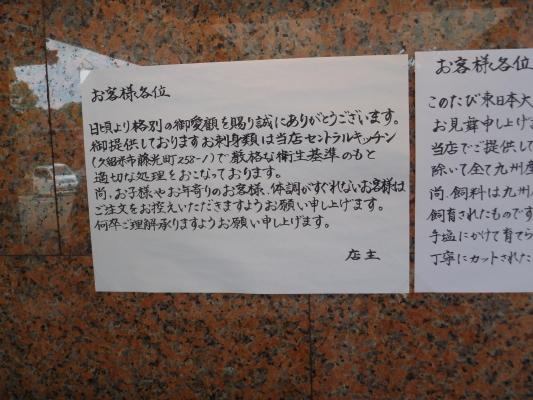 大昌園IMG0012