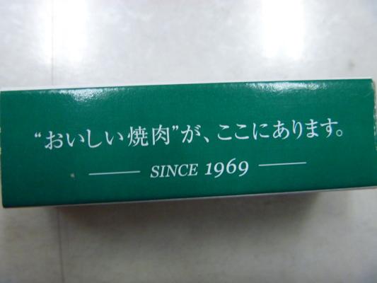 大昌園IMG0014