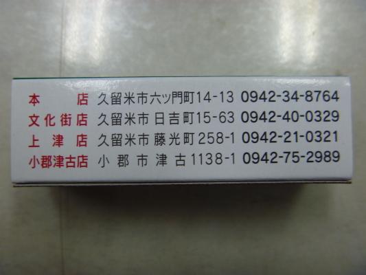 大昌園IMG0015