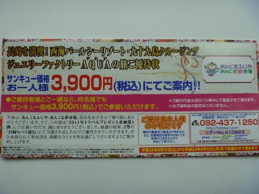 優待IMG0001