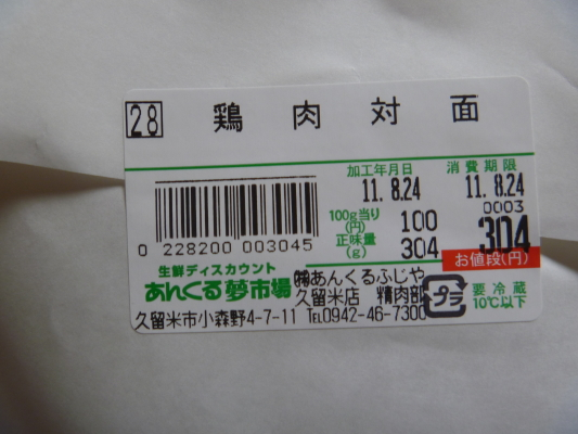 100円IMG0002