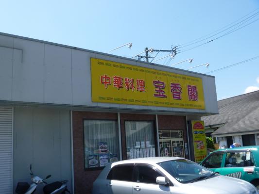 宝香閣IMG0004