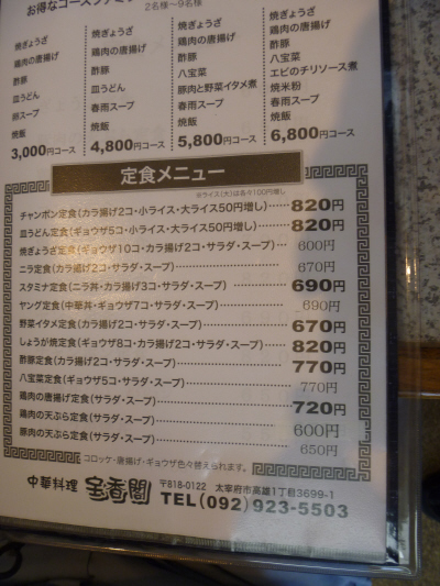 宝香閣IMG0001
