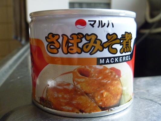 鯖缶IMG0001