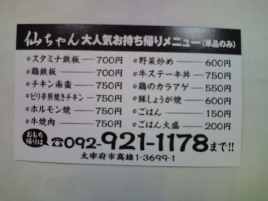 仙ちゃんIMG0002_1
