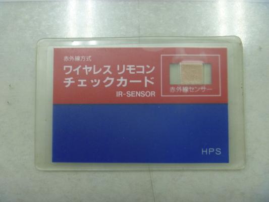リモコン1IMG0001