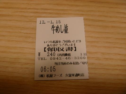 松屋IMG0003