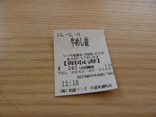 松屋IMG0001_1