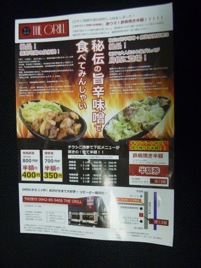 鉄板焼きIMG0001