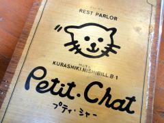 PetitChat00.jpg