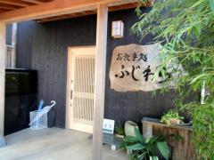 fujiwaraten101.jpg