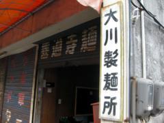 udon30_01okawa02.jpg