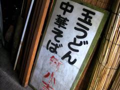 udon30_01okawa15.jpg